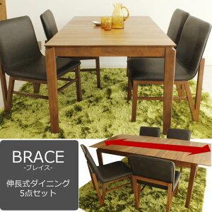 ブレイス伸長式ダイニングテーブル・ブレイスチェア×4(3個口/30才)