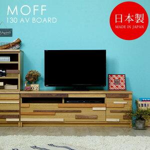 テレビ台 幅130 完成品 無垢 ローボード テレビボード