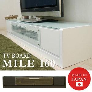 マイル160TV(WH)(BK)(2個8才)