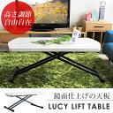 リフトテーブル ホワイト 白 鏡面テーブル 【人気の鏡面仕上...