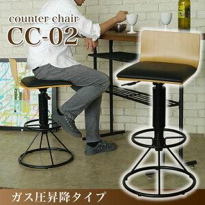 CC-02カウンターチェア(1個1.5才)