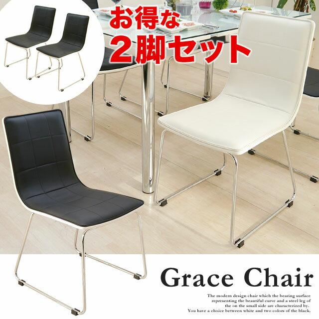 【新商品NEW!】断然お得な2脚セットチェアの曲線がとても美しく座り心地抜群のダイニングチェア!【送料無料】いす 椅子 ホワイト・ブラック グレースチェア