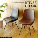 【送料無料】 チェア ダイニングチェア アンティーク 北欧 PUレザー イームズ脚 デザイナー 椅子 いす おしゃれ ★KT-88チェア(ブラック/ブラウン)【02P03Dec16】