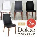 【ベーシックダイニングチェア】【送料無料】 チェア ダイニングチェア 北欧 おしゃれ かわいい デザイナー 椅子 いす おしゃれ 合皮 レザードルチェダイニングチェア(WH/BK/GL)