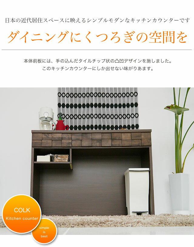ゴミ箱が足元に収納できるオープンカウンター 【キッチンカウンター コルク120オープン】 こんなの欲しかった カウンター【キッチン ダストボックス キッチン雑貨 収納】 COLK 日本製 完成品【02P05Nov16】
