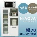 【ジャストサイズのキッチン収納】 レンジ台 食器棚 幅70cm 完成品 白 ホワイト キッ
