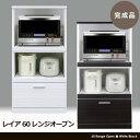 【送料無料】レンジ台 完成品 木製 レンジ台 スリム ミドル...