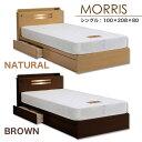 【新生活応援商品】シングル ベッド シングルベッド モダン デザイン 棚付き コンセント付きライト付き すのこ ベッドフレーム 収納ベッド ベッド宮付きタイプ