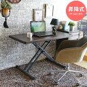 リフティングテーブル ダイニングテーブルにもなるテーブル 天板重厚40mm ガス圧 昇降式 天然木 昇降テーブル テレワーク 在宅勤務 アルダーリフティングテーブル(BR)