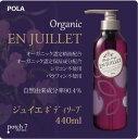 ポーラ POLA ジュイエ JUILLET オーガニックボディソープ 自然由来 ボディソープ 440ml