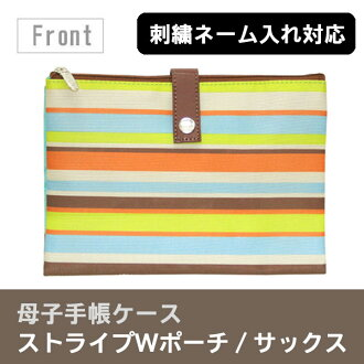 Mother and child Handbook case POUCHE stripe W pouch / SAX