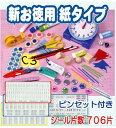 名前シール/算数セット用お名前シール・お徳用紙タイプ 入学入園準備に最適。 全706片