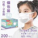 マスク 個包装 子供用 200枚入 (100枚箱入×2箱) 小さめ 150mm 平ゴム 使い捨てマスク 学生用 女性用 マスクゴム プリーツ 不織布マスク 飛沫防止 花粉対策 防護マスク 耳痛くならない