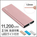 モバイルバッテリー 大容量 軽量 11200mAh 薄型 LEDライト付き 持ち運び電池 急速充電器 USB充電器 スマホ 電池 モバイルバッテリー iPhon...