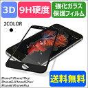 iPhone8 ガラスフィルム iPhone8plus フィルム 強化ガラスフィルム iPhone7 iPhone7 Plus iPhone6s iPhone6s Plus アイフォン7 保護フィルム 保護シール ガラスフィルム 硬度9H 液晶保護 衝撃吸収 3Dタッチ対応 白 黒