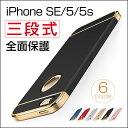 iPhone5s ケース iPhone5 ケース iphone SE ケース カバー スマホ ケース 衝撃防止 スタンド機能 三段式 3パーツ式 アイフォン SE 5 5s ケース 高級感 薄型 携帯カバー メッキ