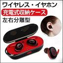【楽天1位獲得】 Bluetooth イヤホン スポーツ スマホ対応 高音質 防水 Bluetoot