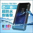 Galaxy S8/S8+ 防水カバー galaxy S8 ...