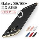 Galaxy S8/S8+ ケース リング付き 三段式 ga...
