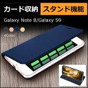 Samsung Galaxy Note8 ケース Samsung Galaxy S9 ケース 手帳 Galaxy Note8 ケース 手帳型ケース スマホケース スマホカバー ギャラクシー note8 ケース ギャラクシーnote8 カバー galaxy note8 カバー Galaxy S9 手帳型