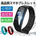 【楽天1位獲得】スマートウォッチ 血圧測定 活動量計 心拍計...