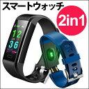 【最新2in1】スマートウォッチ 血圧測定 活動量計 心拍計...