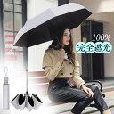 【楽天1位獲得】日傘 uvカット 100%完全遮光 折りたた...