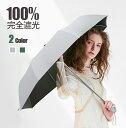 【クーポン利用で10%OFF】日傘 uvカット 100%完全...