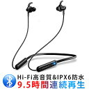 【APT-Xコーデック&高音質AAC対応】 Bluetooth イヤホン ワイヤレスイヤホン スポー...