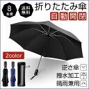 【楽天1位獲得】折りたたみ傘 自動開閉 逆さ傘 逆さま傘 傘...
