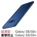 Galaxy S8/S8 ケース Galaxy S9/S9 ケース 衝撃防止 galaxy S8 Plus ケース カバー スマホカバー 薄い PC カメラ保護 メッキ 耐衝撃 全面保護 薄型 傷防止 ギャラクシーs8+ カバー 携帯カバー galaxy s8 ケース ギャラクシーs9+
