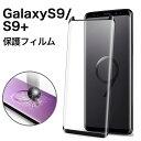 galaxy S9/S9 フィルム Galaxy S9 フィルム 5D強化ガラス S9 強化ガラスフィルム galaxy S9 ガラスフィルム galaxy S9 plus 保護フィルム 保護シール ガラスフィルム 硬度9H 液晶保護 衝撃吸収 5D曲面 ギャラクシーs9+ フィルム