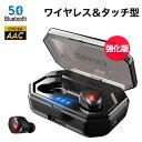 【Bluetooth 5.0&自動ペアリング】ワイヤレスイヤ