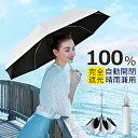 【ポイント10倍】日傘 uvカット 100%完全遮光 ギフト...