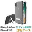 iPhone8 ケース クリアケース iPhone8 plu...