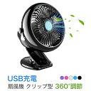 【スーパーSALE限定!50%OFF!】扇風機 クリップ せ...