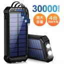 30000mAh モバイルバッテリー 超大容量 ソーラー充電...