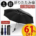 【スーパーSALE限定!61%OFF】折りたたみ傘 自動開閉...