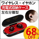 【スーパーSALE限定!68%OFF!】Bluetooth