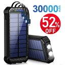 【期間限定!52%OFF】30000mAh モバイルバッテリー 超大容量 ソーラー充電器 4台同時充
