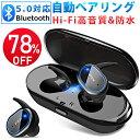 【期間限定!78%OFF】【Bluetooth5.0 & H...