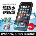 スマホ 防水ケース iPhone6 iP