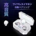 【Bluetooth 5.0&自動ペアリング】Bluetoo...