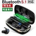 【次世代 最新Bluetooth5.1技術 瞬時接続】ワイヤ...