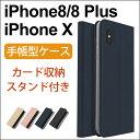 iPhone8 手帳型ケース iPhone8 ケース iPh...