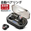 【Bluetooth 5.0&自動ペアリング】ワイヤレスイヤホン Bluetooth イヤホン 自動...