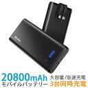 20800mAh モバイルバッテリー 大容量 軽量 Ligh...
