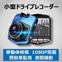 ドライブレコーダー スタンダード 1080P 広角レンズ フ...