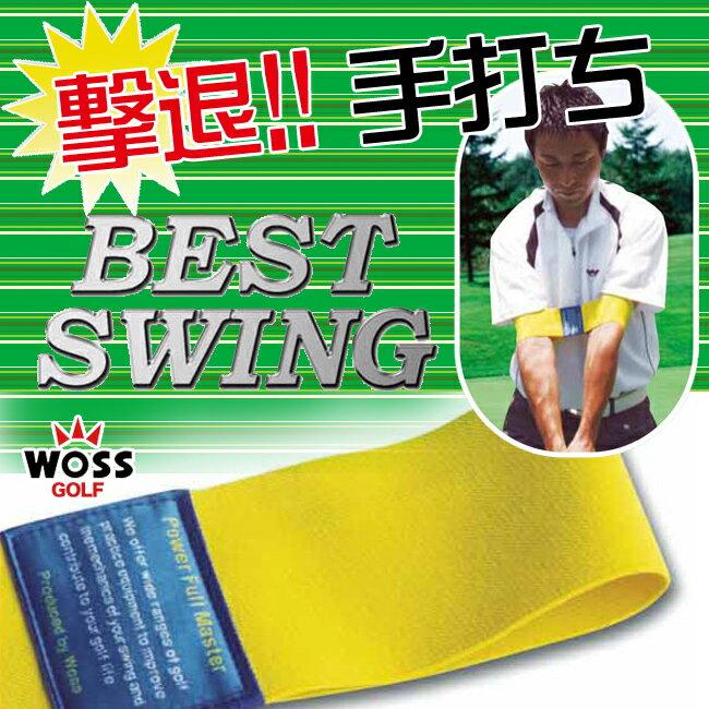 ●ゴルフ練習器具【スイング矯正】【ゴルフ練習用品】家庭内練習器の決定版 WOSS/ウォズス…...:powergolf:10016004