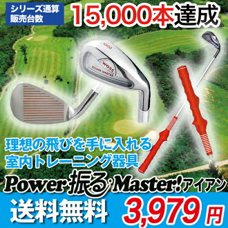 Master Shake golf practice equipment swing exercise equipment WOSS and Woz Power iron hen men's Orange muscle meat rate of swing right for up and left